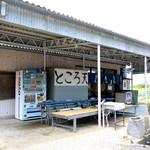 64295541 - 高柳食堂さん