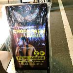 チョコボールファミリー - 店の前のA型看板