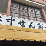 谷中せんべい 信泉堂 -