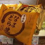 643930 - なまどら焼(スタンダードとチョコ味)。