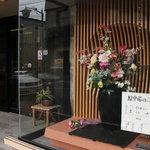 643932 - 入口に飾られた立派な花と駐車場案内図。