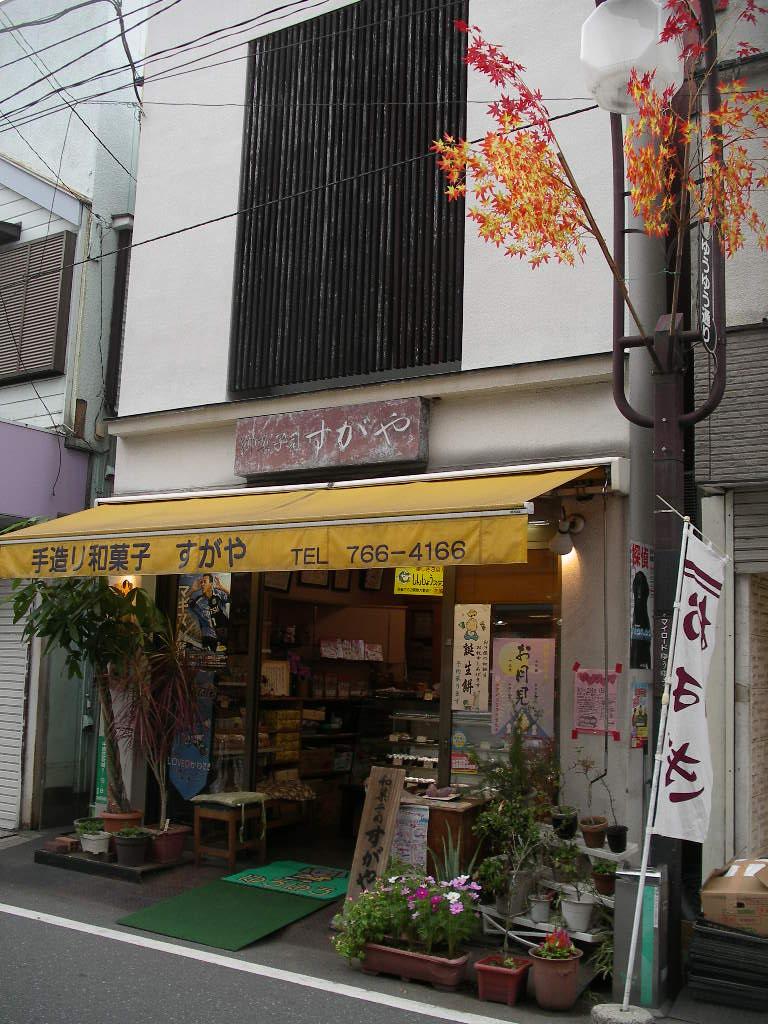 すがや和菓子店