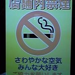 ケーキの幸屋 - 内観写真:店内は禁煙です。