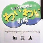 ケーキの幸屋 - 通販サイト「ふるさと和歌山わいわい市場」加盟店です。