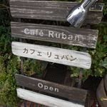 Cafe Ruban - 看板