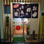 広島風お好み焼き れもん - 外観(入口)