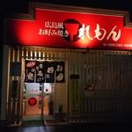 広島風お好み焼き れもん - 外観(入口と看板)
