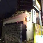 64303625 - 外観(2)