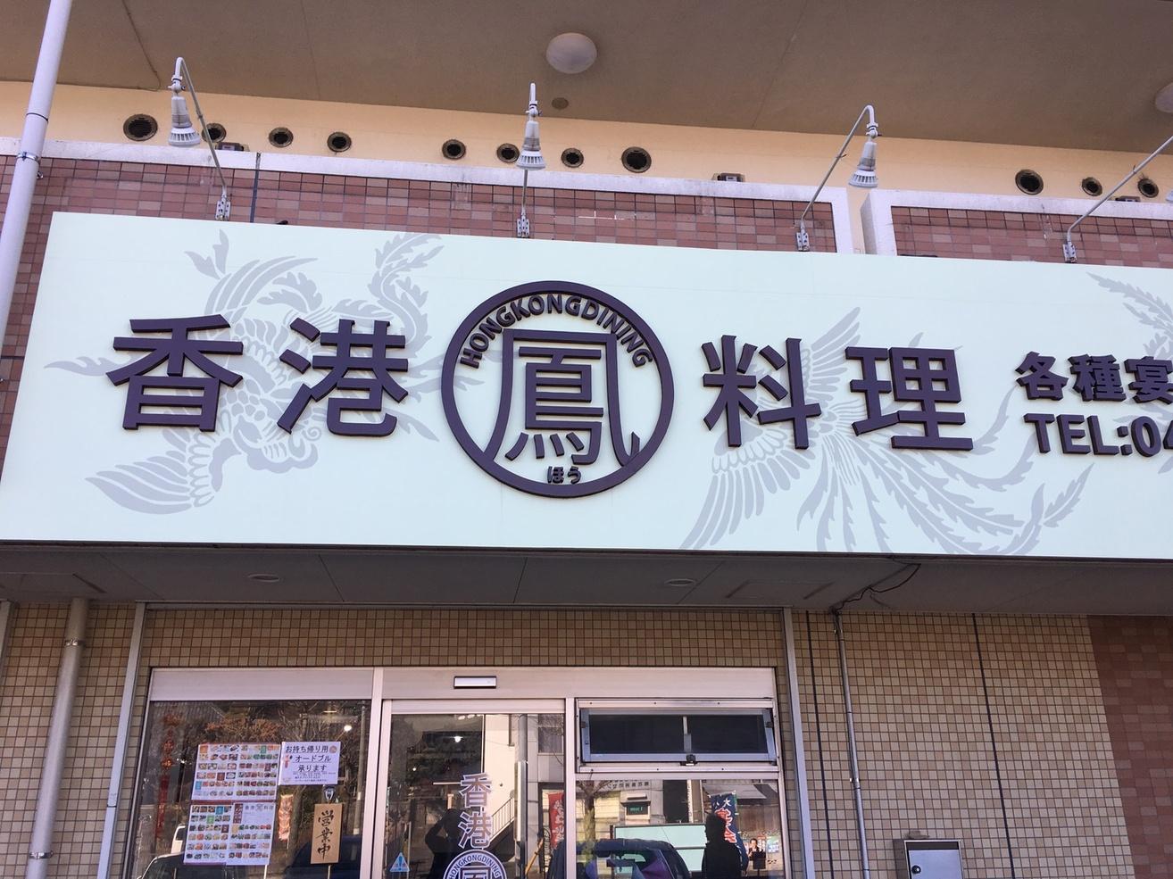 香港料理 鳳