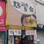 麺処 次男房 - 店舗外観