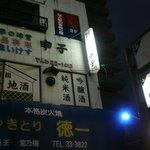 申子 - お店は佐賀駅前のテナントビルの2Fにあります