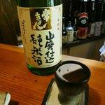 申子 - 常きげん 山廃仕込 純米酒