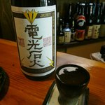 申子 - 電光石火 純米大吟醸