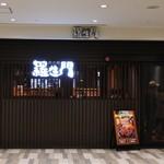 肉の館 羅生門 - お店の外観