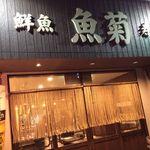 魚菊 - 外観