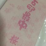 香雲堂本店 八幡店 -