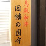 鳥取和牛 因幡の国守 - 外観