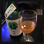 九重雜賀 - 濃厚な梅酒