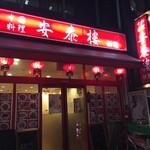 中国料理 安泰楼 - (2017年03月)