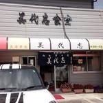 Miyoshishokudou - 入り口からして大衆的