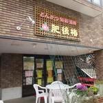 肥後椿のお弁当 - 小戸公園の近くにあるお弁当屋さんです。