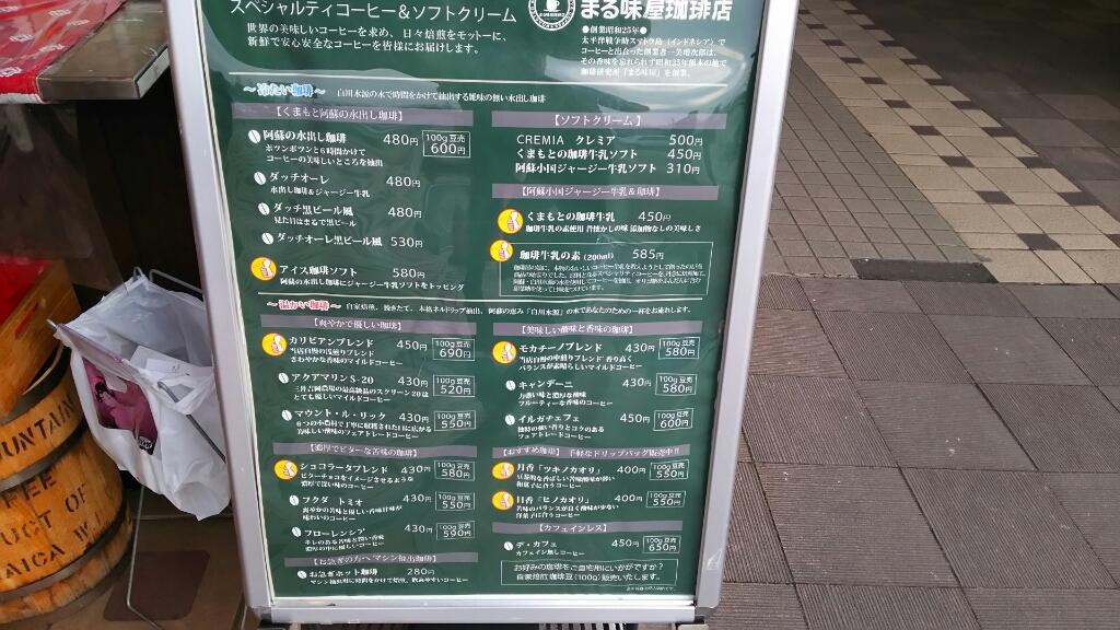 まる味屋珈琲店 宮原サービスエリア テイクアウト専門店