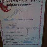 上海 焼き小籠包 - 食べ方