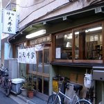 神田天丼家 - 神保町駅から徒歩2分