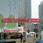 新旬屋 麺 - 会場入口
