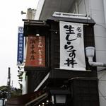 鳥羽答志島 浜与本店 -