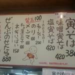 中華そば寅 - 塩、味噌もあります  その他唐揚げやメンチ、アジフライ有ります