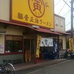 中華そば寅 - 店左側駐車場