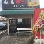 麺屋 龍 & ファミリー -