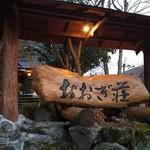 扇温泉 おおぎ荘 -