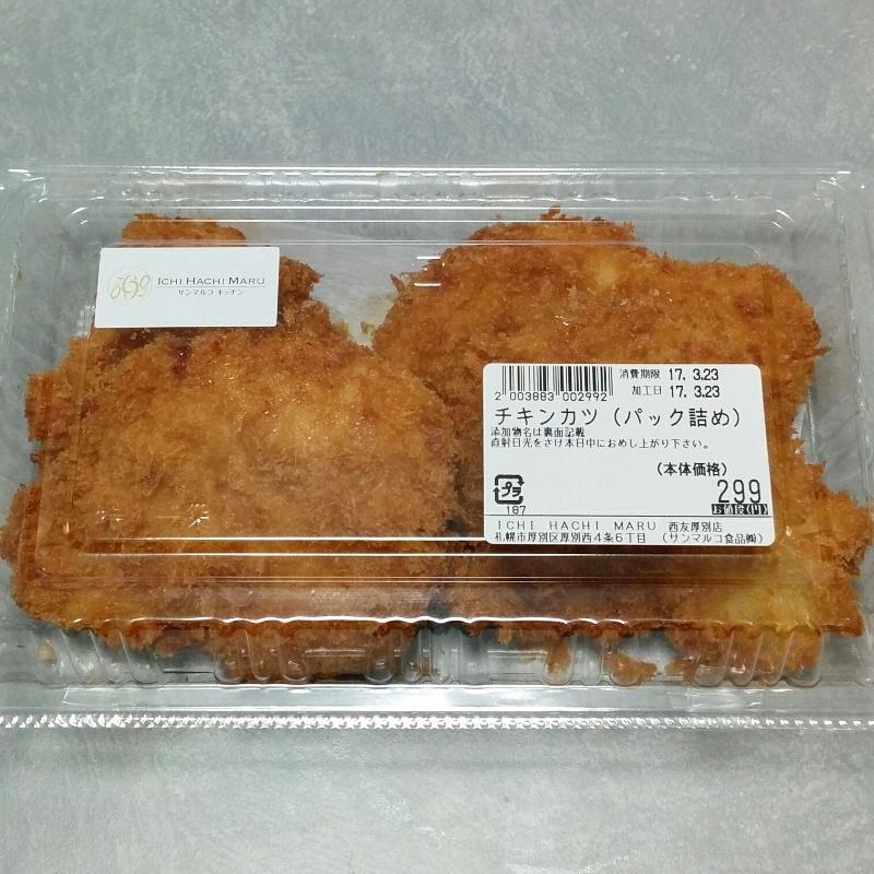 イチ ハチ マル サンマルコキッチン 西友厚別店