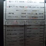 甲子園ラーメン - メニュー看板①