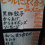 甲子園ラーメン - メニュー看板②