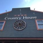 洋食厨房 Country House - お店外観