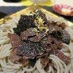 トリュフ蕎麦 わたなべ - ニハ蕎麦の上には、惜しげもなく盛られた黒トリュフ、春トリュフ「ビアンケ」 さらに花を添える金箔。