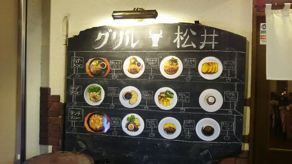 ビーフキッチン グリル松井