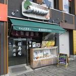 徐福寿司 - 新宮駅前にあります。
