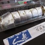 徐福寿司 - 尾頭付きのさんま寿司