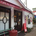 カフェ ドゥ ジャルダン -