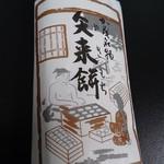 64348991 - 矢来餅 (折ぎ包2個)