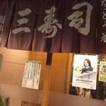 三寿司 - 「総本店」暖簾