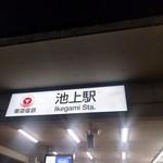 冨士SON -