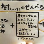 裏路地酒場 アジア麺 樹 -