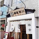 麺屋 西川 - 外観。スープ用の鍋は2つ用意してあんのかなやっぱ。