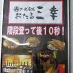 小樽 ニュー三幸 -