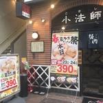会津喜多方ラーメン 小法師 - (2017年03月)